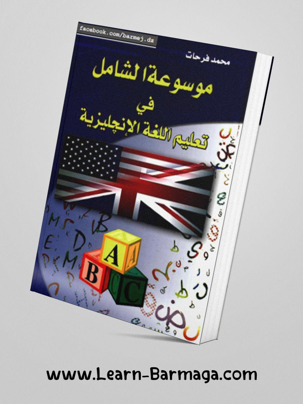 كتاب موسوعة الشامل في تعليم اللغة الانكليزية Pdf Learning English Books
