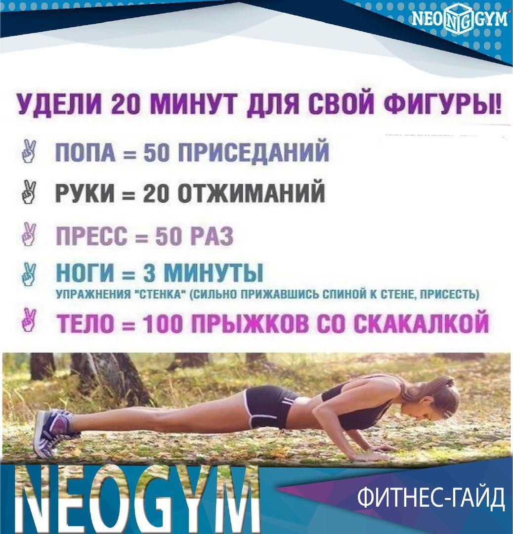 Программа Упражнений Похудения. План питания и тренировок для похудения за месяц