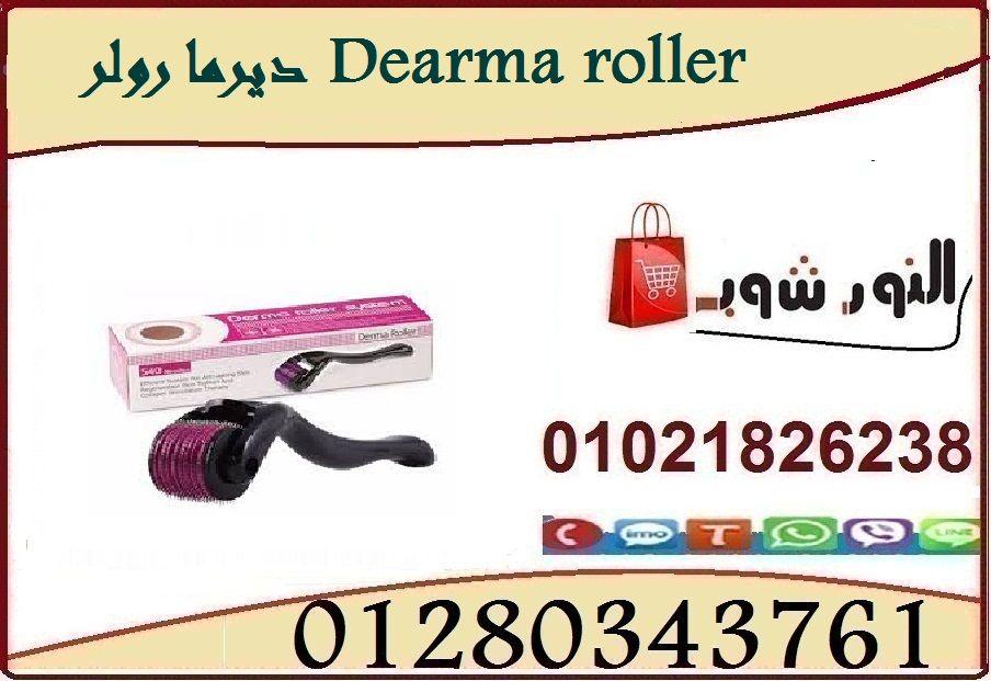 ديرما رول Dearma Roller Roller Convenience Store Products Convenience Store
