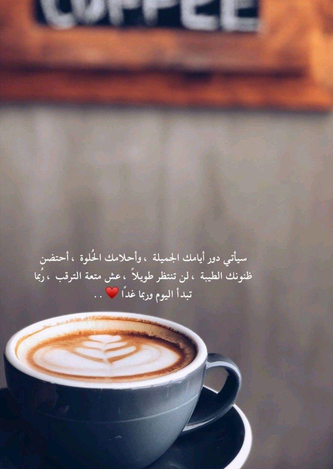 سيأتي دور أيامك الجميلة و أحلامك الح لوة أحتضن ظنونك الطيبة لن تنتظر طويلا عش متعة الترقب رب ما تبد Arabic Quotes Coffee Quotes Coffee Quotes Tumblr