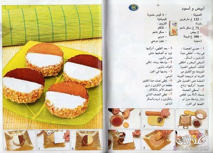 حلويات جزائرية Breakfast Food Muffin