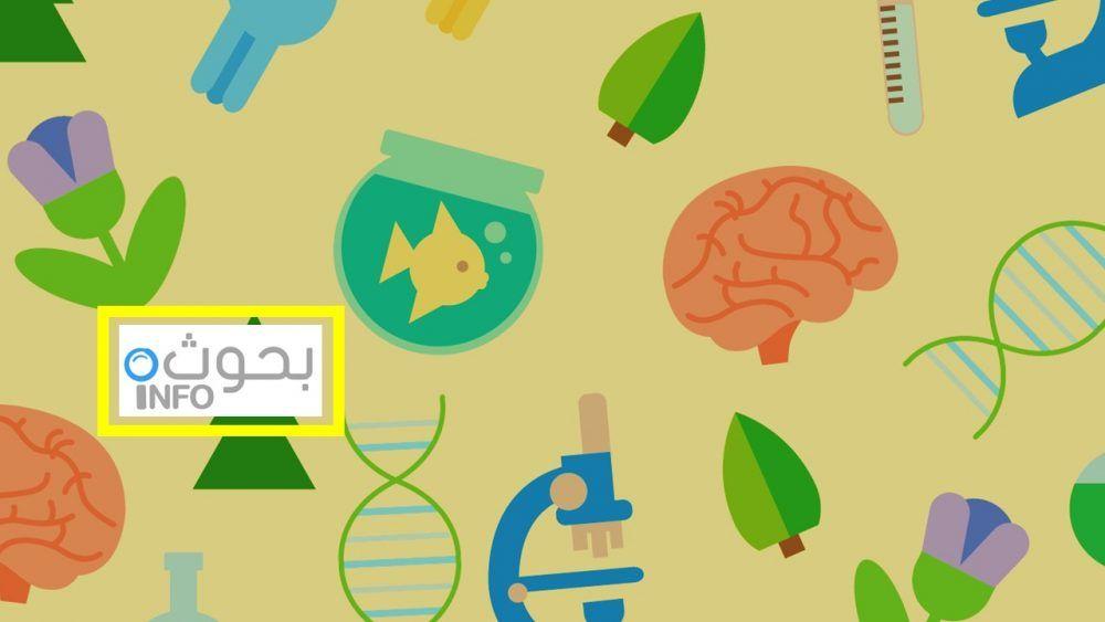 بحث حول علم الأحياء تعريفه ومؤسسوه وأقسامه وأهميته Info