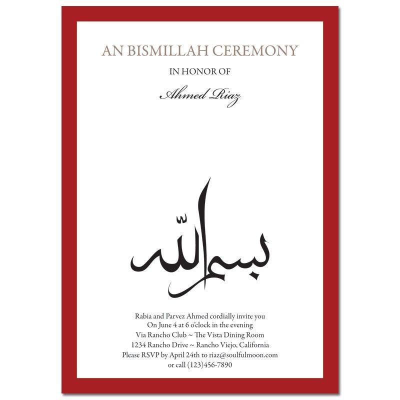 Bismillah Party Invitations Bismillah Frame Invitations
