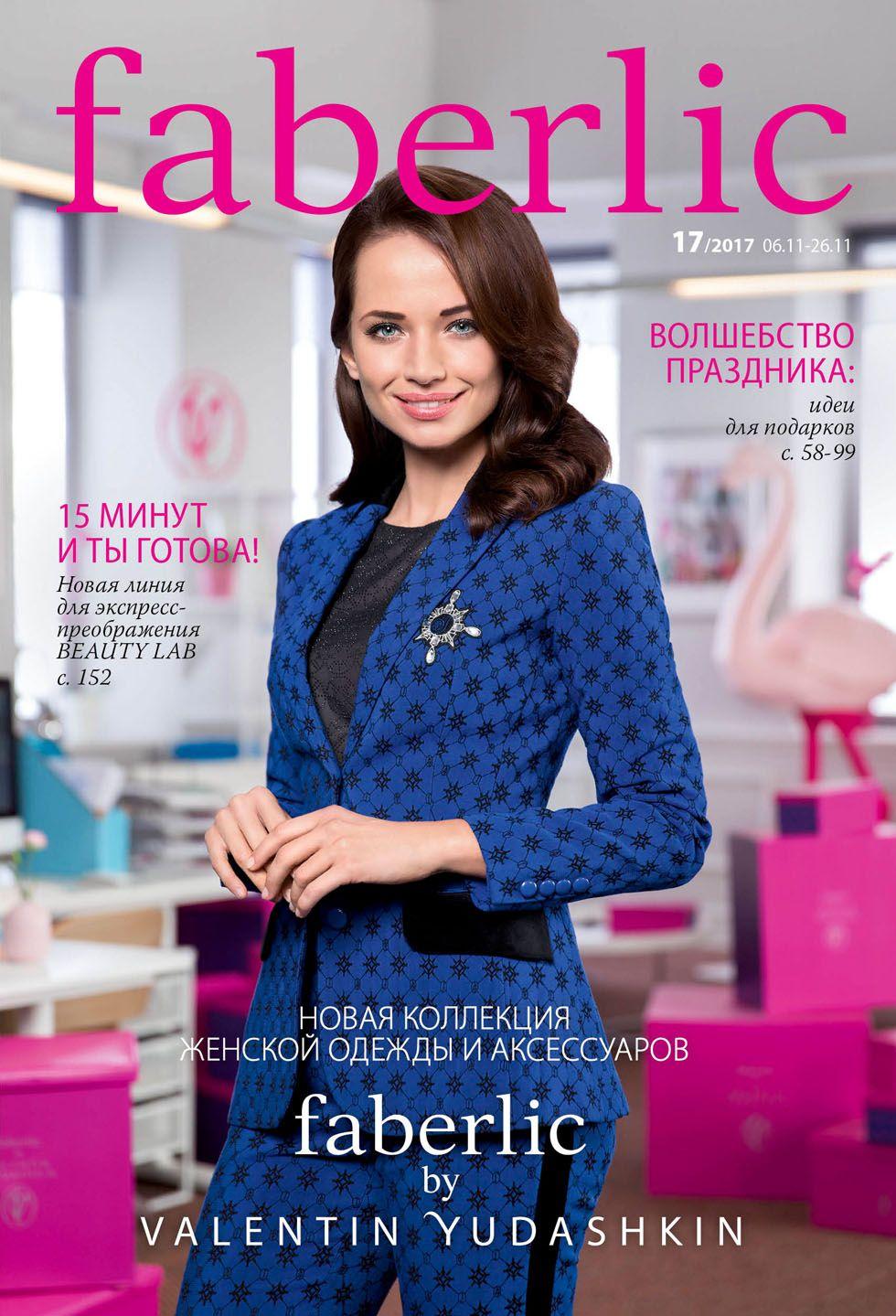 Юдашкин новая коллекция 2017 работа девушкам в стерлитамаке
