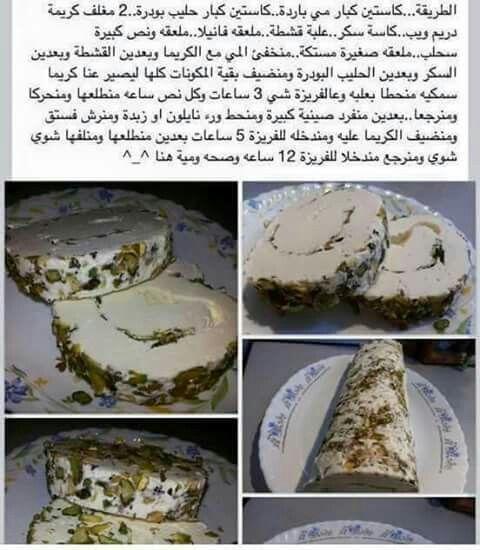 طريقة عمل البوظة العربية Sweet Tooth Recipes Food