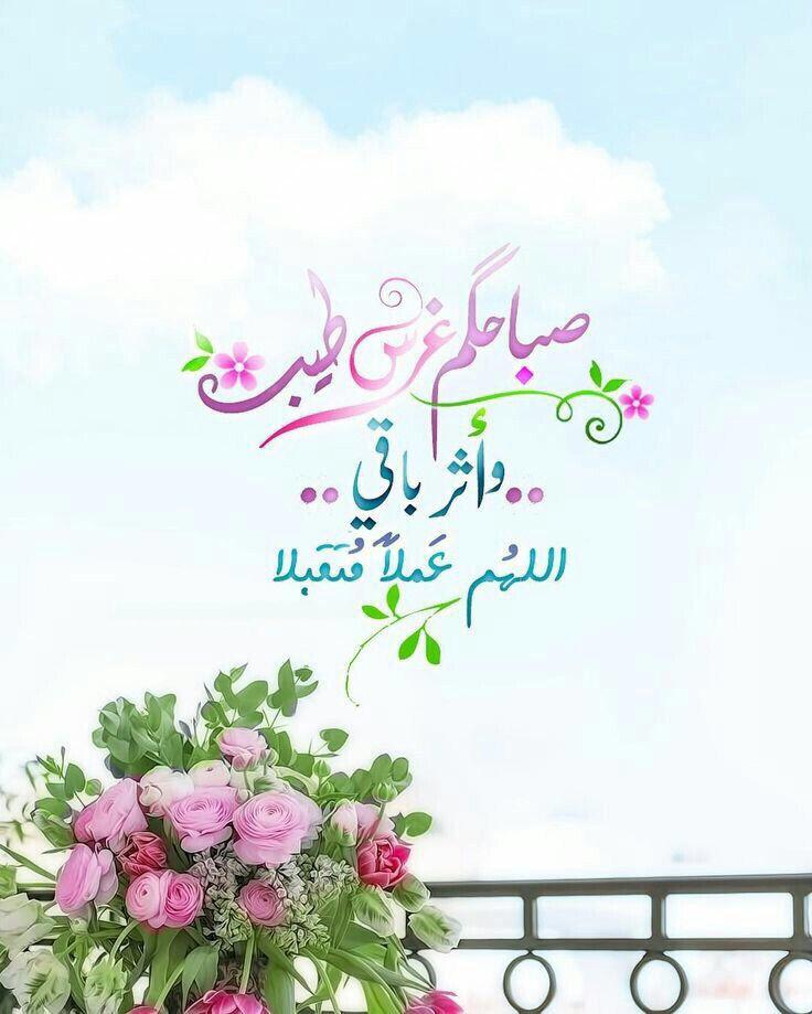 صباح الخير Beautiful Morning Messages Good Morning Arabic Morning Greeting
