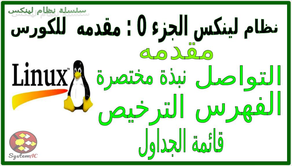 سلسلة نظام لينكس الجزء 0 Linux شرح نظام لينكس شرح كتاب لنكس نظام تشغيل لينكيس Linux Distribution Arabic Calligraphy
