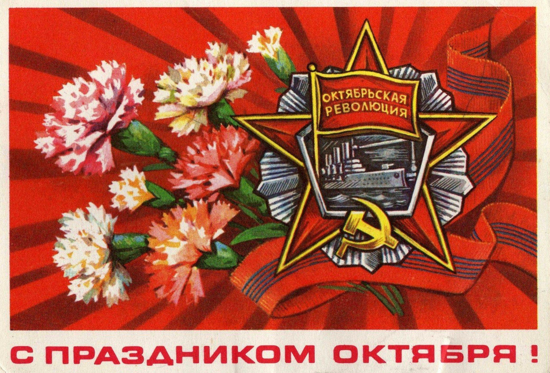 Картинки день революции 7 ноября, рождественские стихами открытка