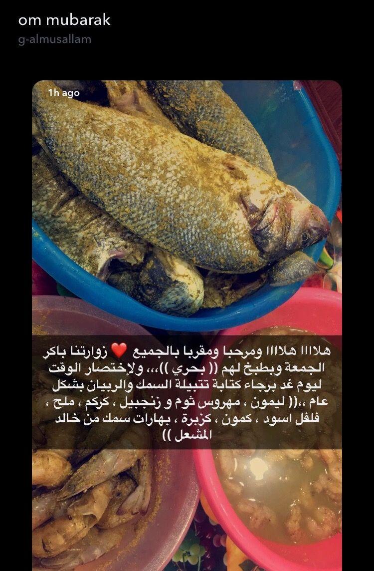 تتبيلة السمك والربيان بطريقة أم مبارك Food Receipes Arabic Food Arabian Food