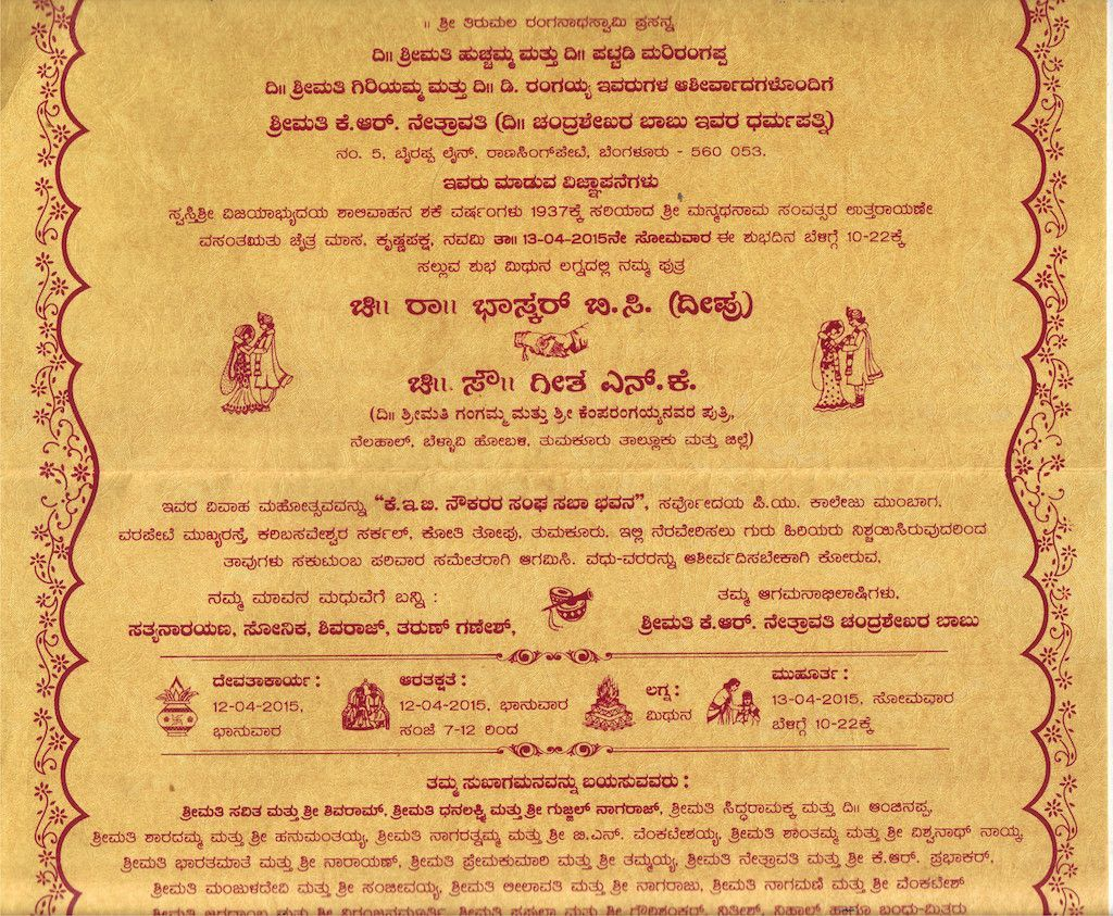 Marriage Invitation Cards In Kannada Wedding Invitation