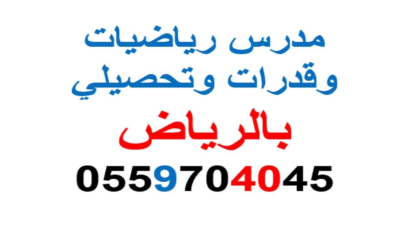 مدرس رياضيات وقدارت وتحصيلي بالرياض 0559704045 Arabic Calligraphy