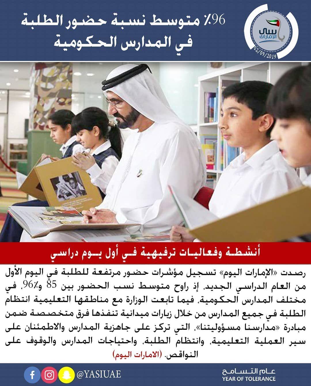 ياسي الامارات 96 متوسط نسبة حضور الطلبة في المدارس الحكومية أنشطة وفعاليات ترفيهية فـي أول يوم دراسي Chef Jackets Coat Lab Coat
