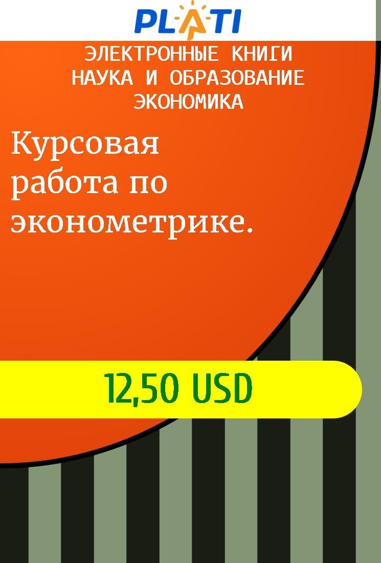 Курсовая работа по эконометрике Электронные книги Наука и  Курсовая работа по эконометрике Электронные книги Наука и образование Экономика