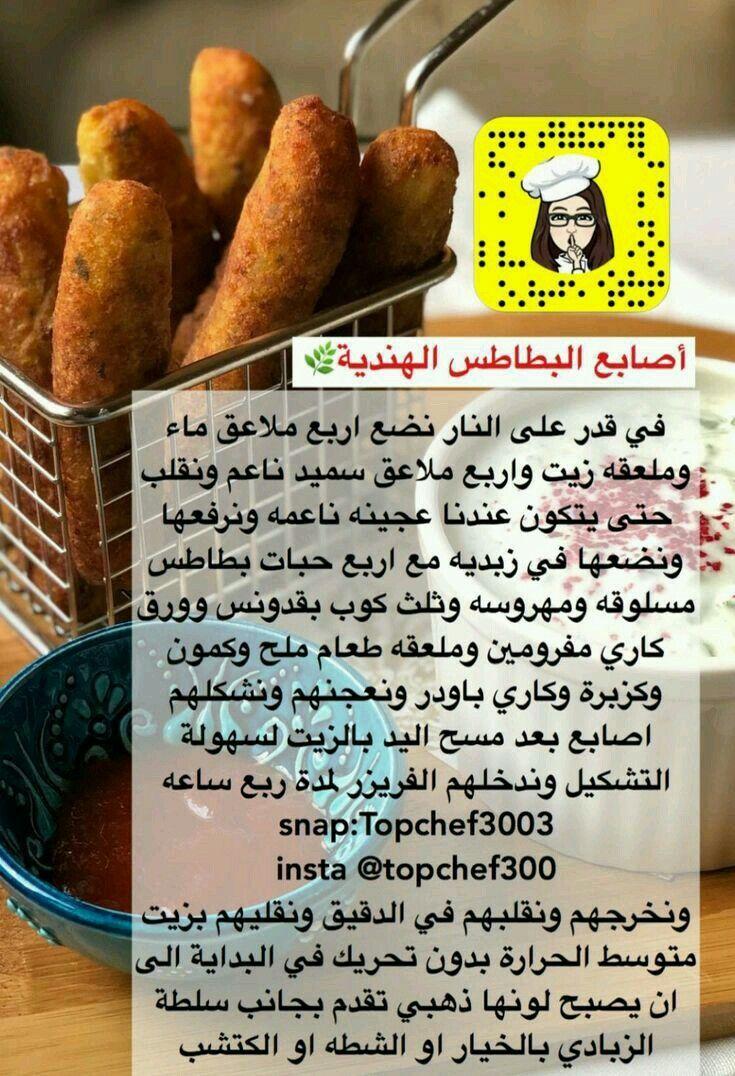 Follow Me On Pinterest Aalaaaatya Suppose Que Toi Prevoyez D Placer Seul Potager Celui Printemps Pas Du T Diy Food Recipes Cookout Food Food Receipes