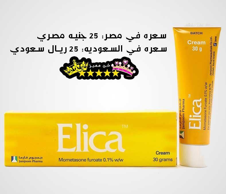 Elica Cream Creams Beauty Skin Skin Care Skin Care Cream Tech Company Logos