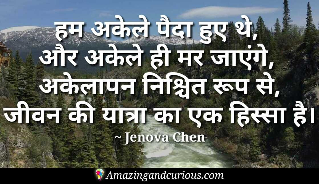 Pin On Thoughts In Hindi Quotes In Hindi