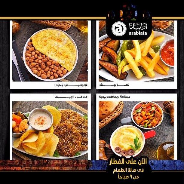 Instagram Photo By مطعم اربياتا الشبرواي الكوربه Jul 15 2016 At 12 54am Utc Food Bread Matzo