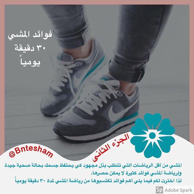 فوائد المشي الجزء الثاني Sneakers Nike Shoes Sneakers
