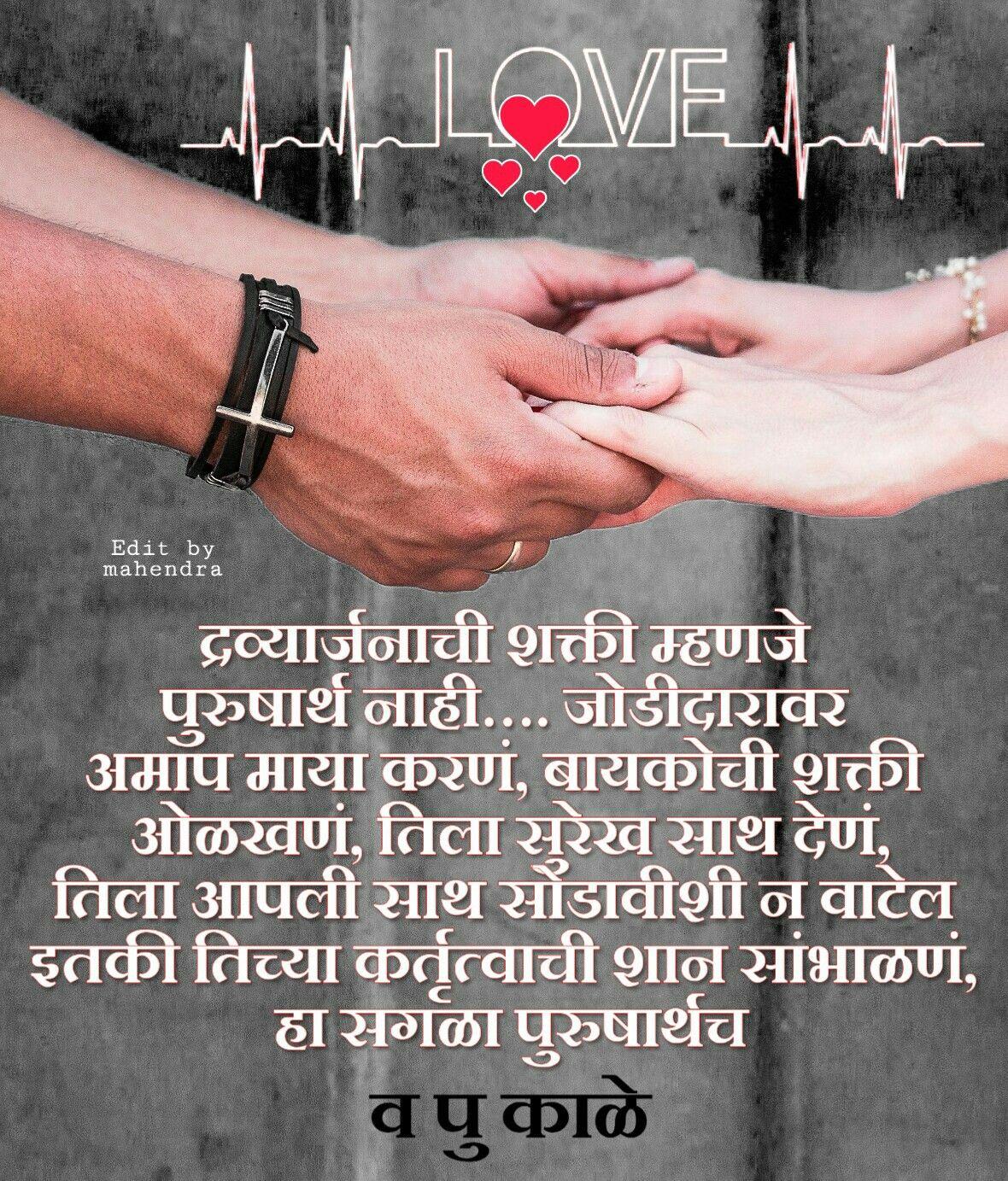 Pin by KD on Marathi Marathi love quotes, Marathi quotes