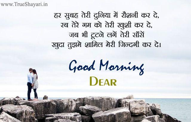 Romantic Good Morning Wishes For Gf Bf Couple Hindi Love Shayari Images In 2020 Love Good Morning Quotes Good Morning Love Good Morning Quotes