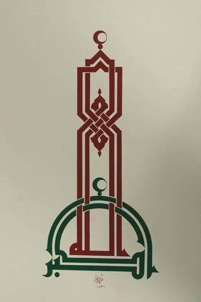 13082742 1137048433026404 5809328752802519213 N Jpg 640 960 Islamic Art Calligraphy Islamic Caligraphy Art Calligraphy Art
