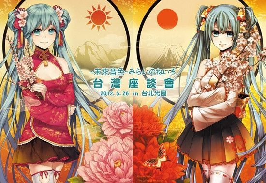 vocaloid 2013 | Crunchyroll - World Vocaloid Convention 2013 to be Held in Japan on ...