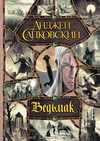 Владимир васильев ведьмак из большого киева (сборник) – читать.