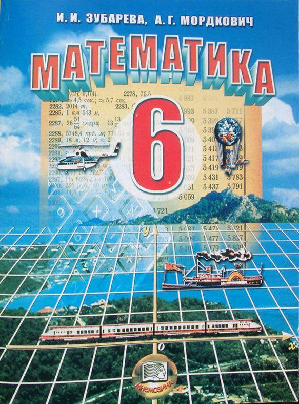 Гдз по математике 6 учебник зубарева и мордкович