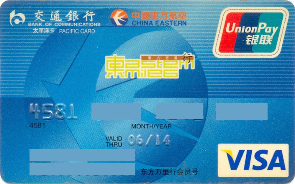 Bankovni Karty China Eastern Visa Blue Bank Of Communications Cina Col Cn Vi 0145 Visa Bank Card Communications