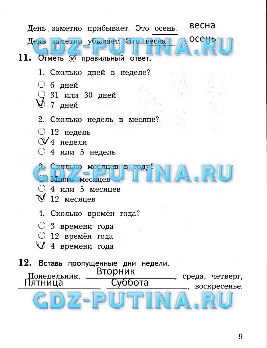 Распичатать решебник виноградовой по русскому языку для второго класса