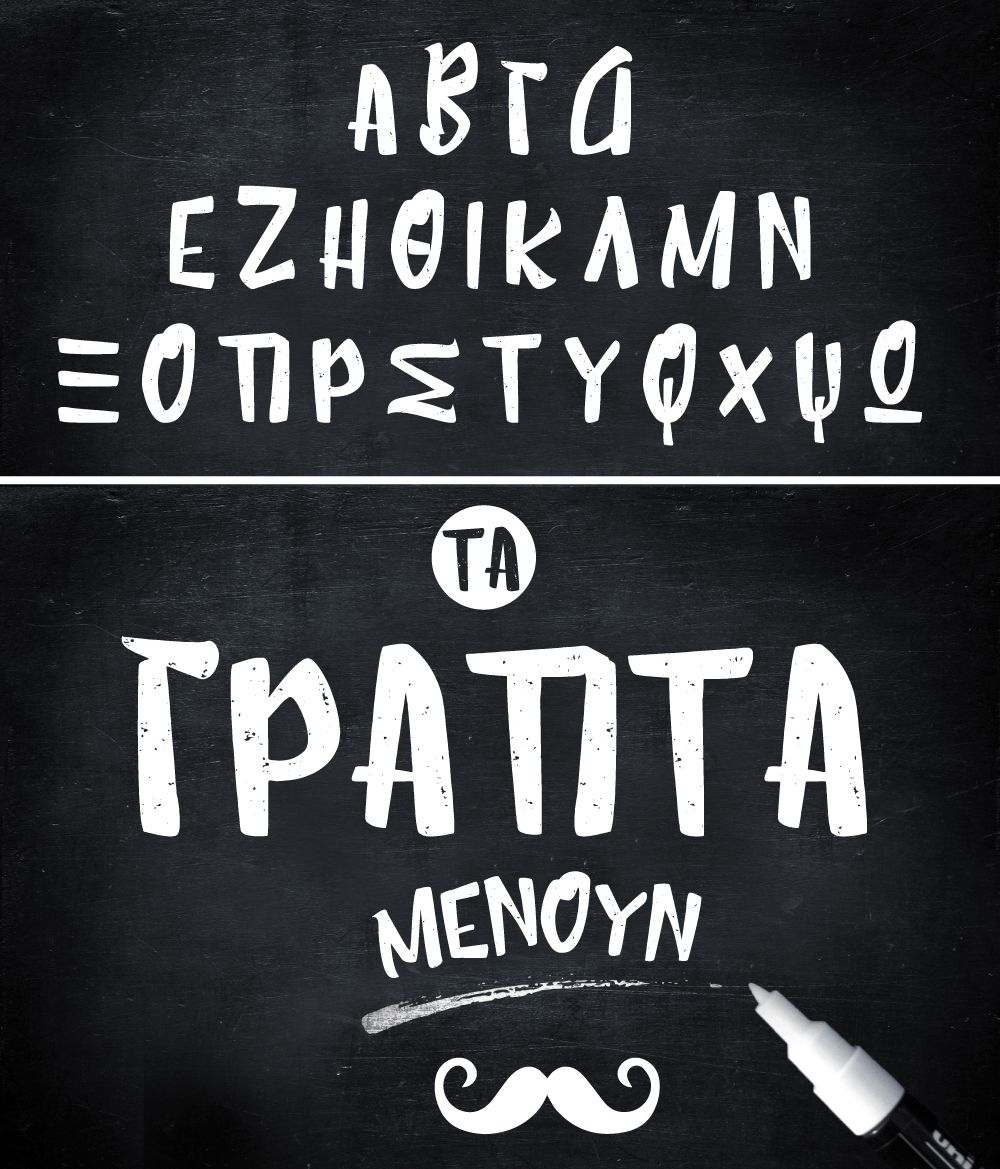 Free Greek Font Dwrean Ellhnikh Grammatoseira On Behance Greek Font Greek Letters Font Lettering