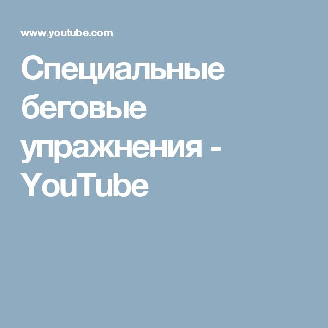 Специальные беговые упражнения - YouTube