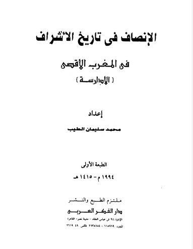 الإنصاف في تاريخ الأشراف في المغرب الأقصى الأدارسة محمد سليمان الطيب Free Download Borrow And Streaming Internet Archive Texts Writing Internet Archive