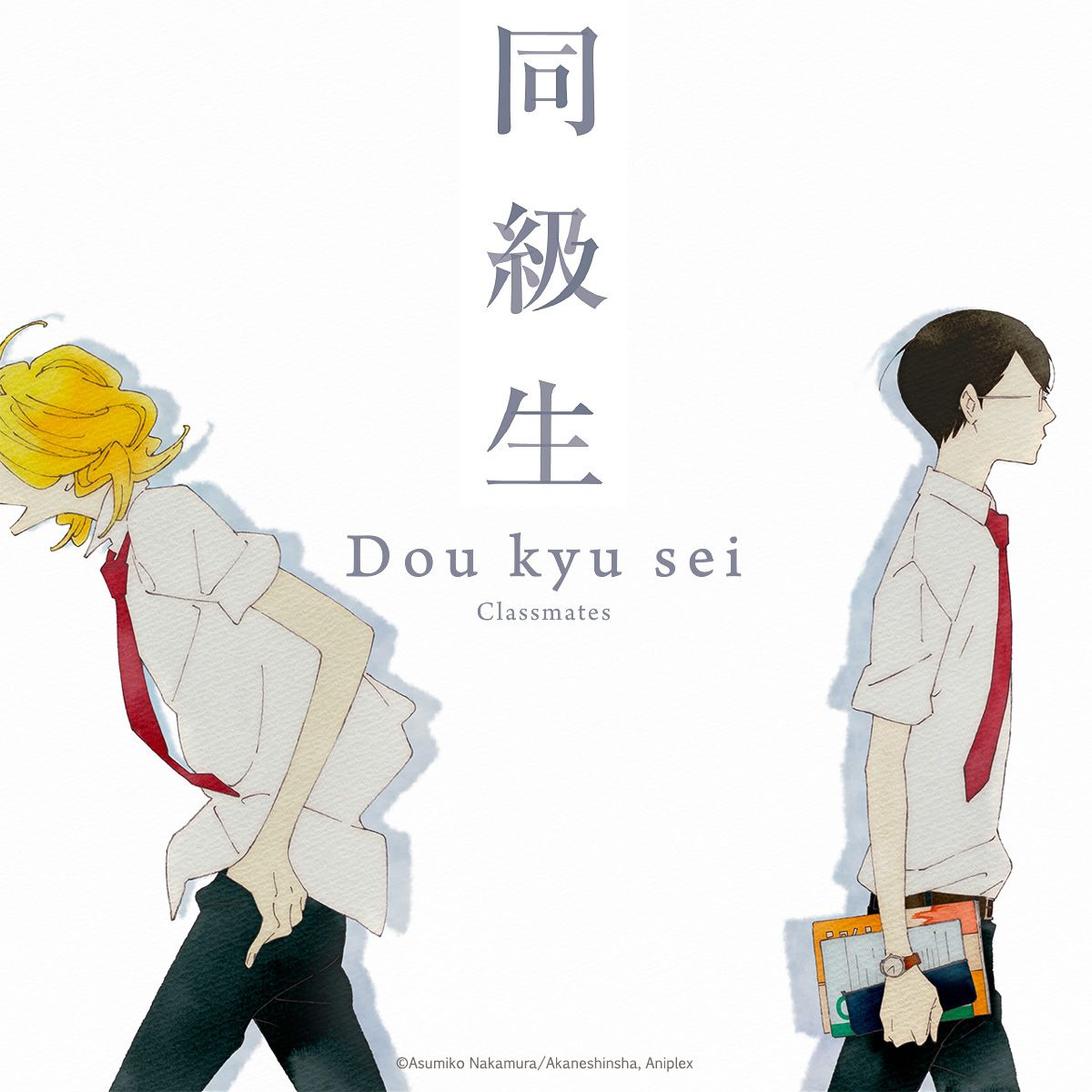 Ver Doukyuusei Pelicula Completa Sub Espanol Online Gratis En Espanol Doukyuusei Anime Films Anime Movies