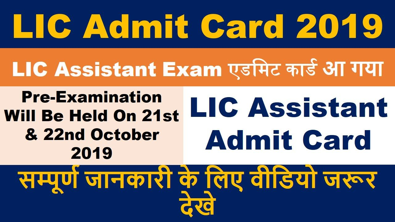 Life Insurance Corporation Will Release Lic Assistant Admit Card