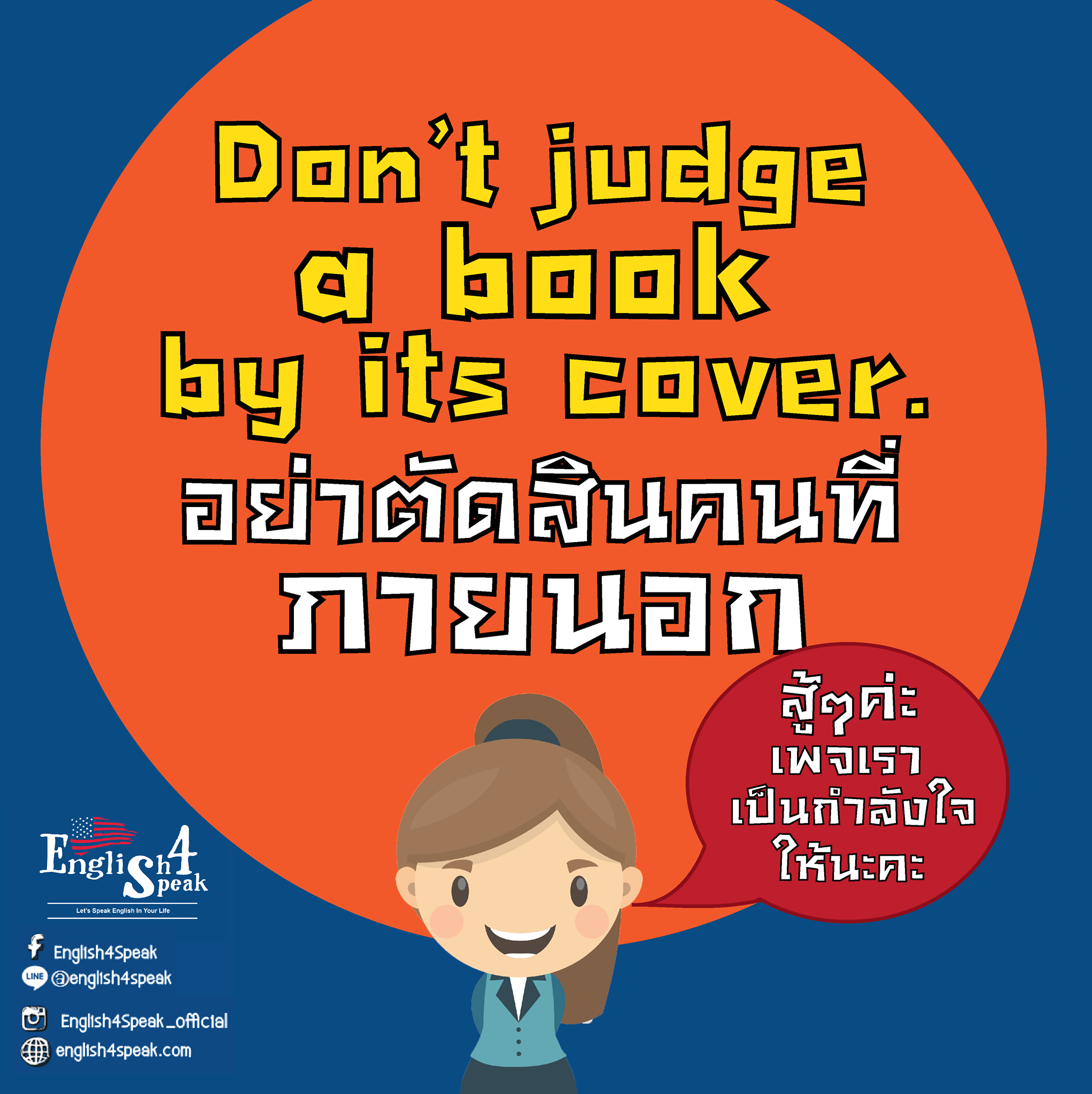 don t judge a book by its cover idiom