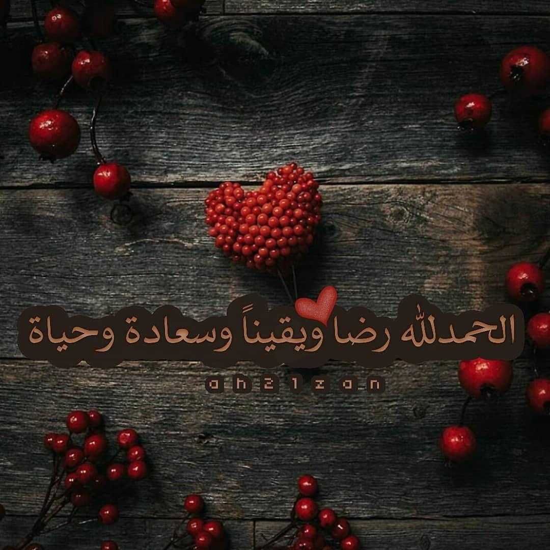 اذ ڪر و ا ال ل هـ On Instagram الحمدلله رضا ويقينا وسعادة وحياة الوتر صدقة لأخي Peppercorn Red Peppercorn Food