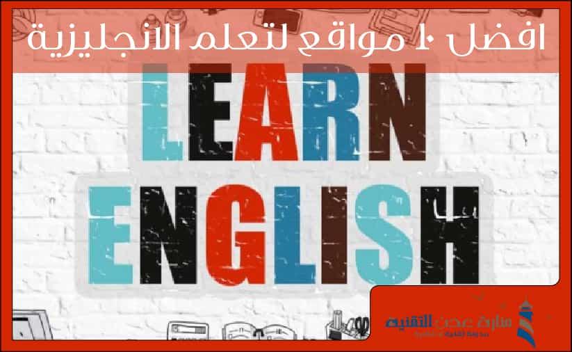 تعليم اللغة الانجليزية افضل 10 مواقع تعلم الانجليزية منارة عدن التقنية Learn English Learning Novelty Sign