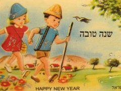 Rosh hashanah greeting cards jewish and israeli tradition rosh hashanah greeting cards jewish and israeli tradition m4hsunfo Choice Image
