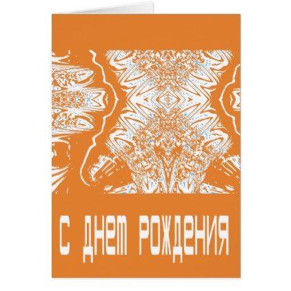 Orange Futuristic Russian Birthday Card Birthday Cards Invitations