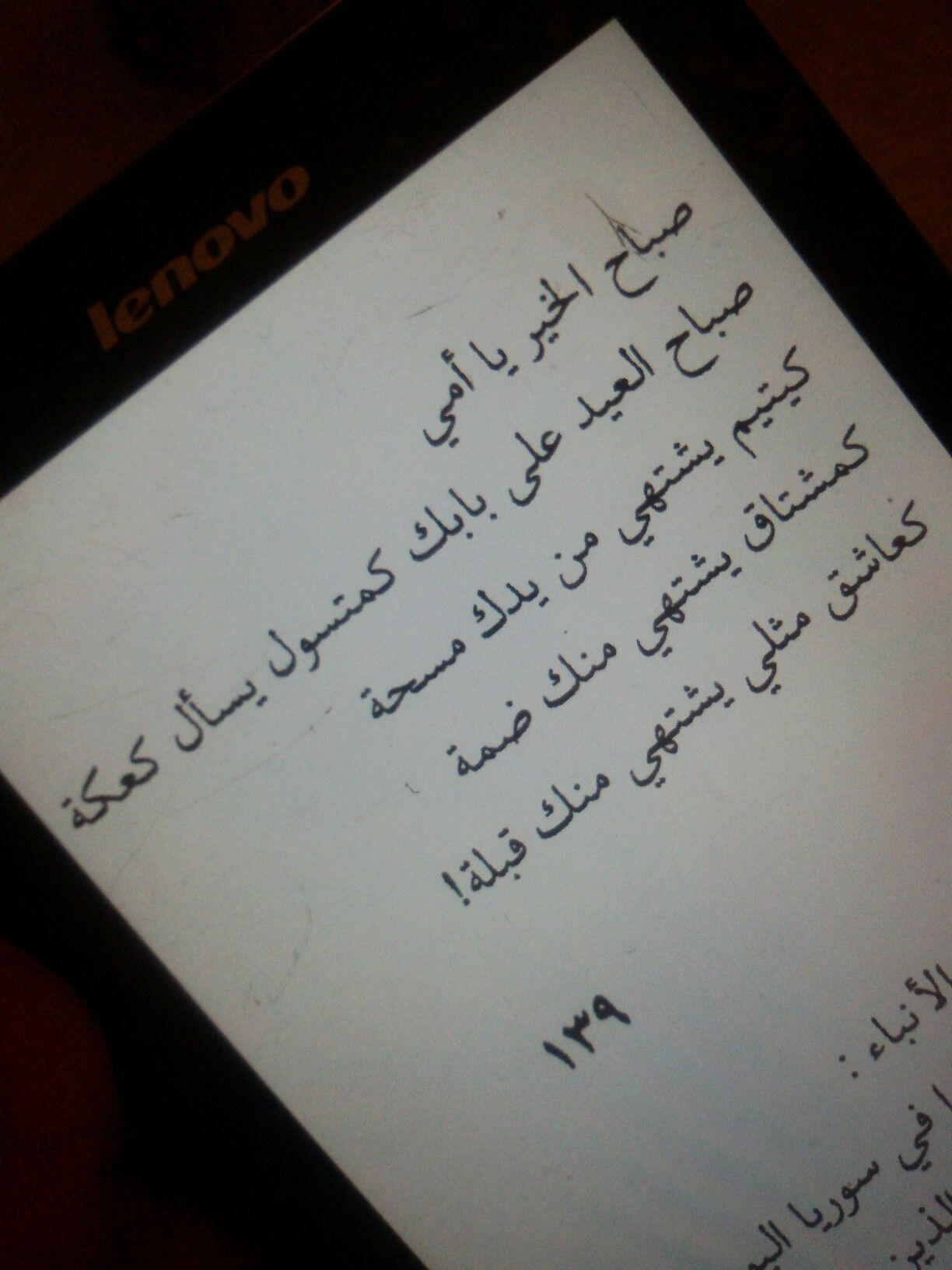 رحمك الله امي اللهم ارحمها واغفر لها Arabic Quotes Quotes Sayings