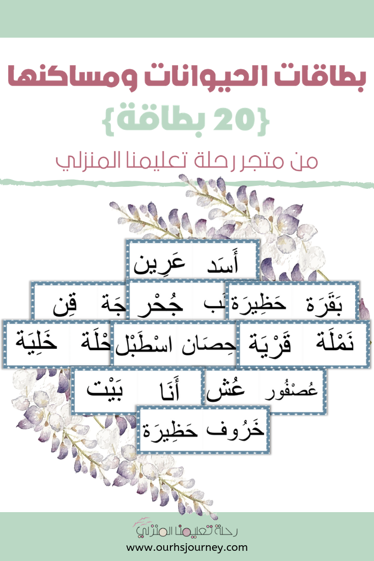 بطاقات الحيوانات ومساكنها 20 بطاقة Learning Arabic Arabic Books Teach Arabic