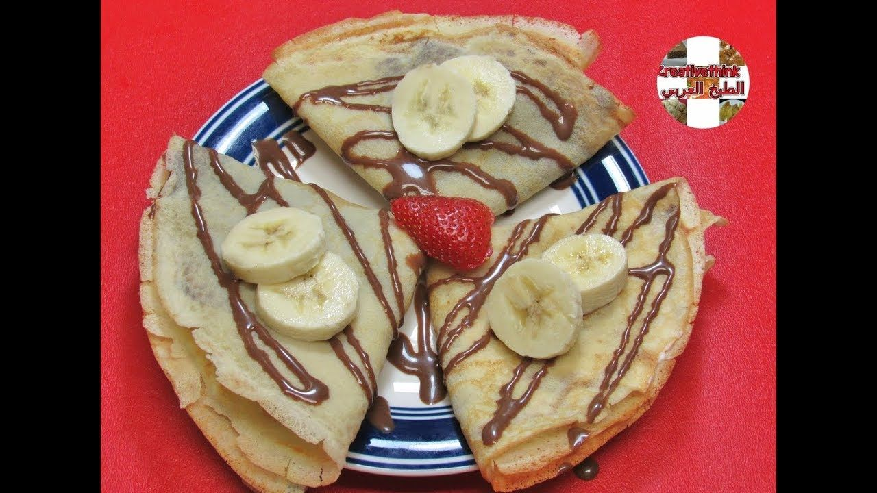 Crepe Recipe I الكريب بالشوكولاتة بأسهل طريقة و اطيب طعم مع ام سومة Desserts Food Breakfast