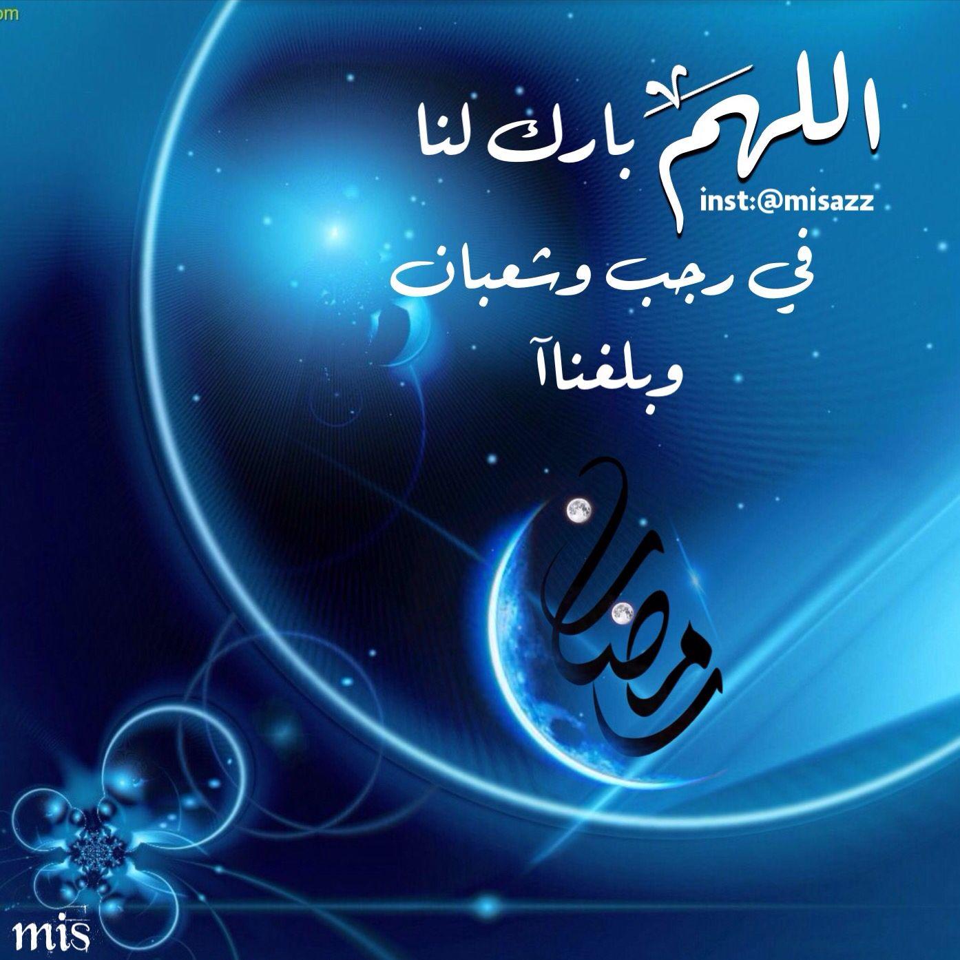 اللهم بارك لنا في شعبان وبلغناا رمضان Neon Signs Signs Neon