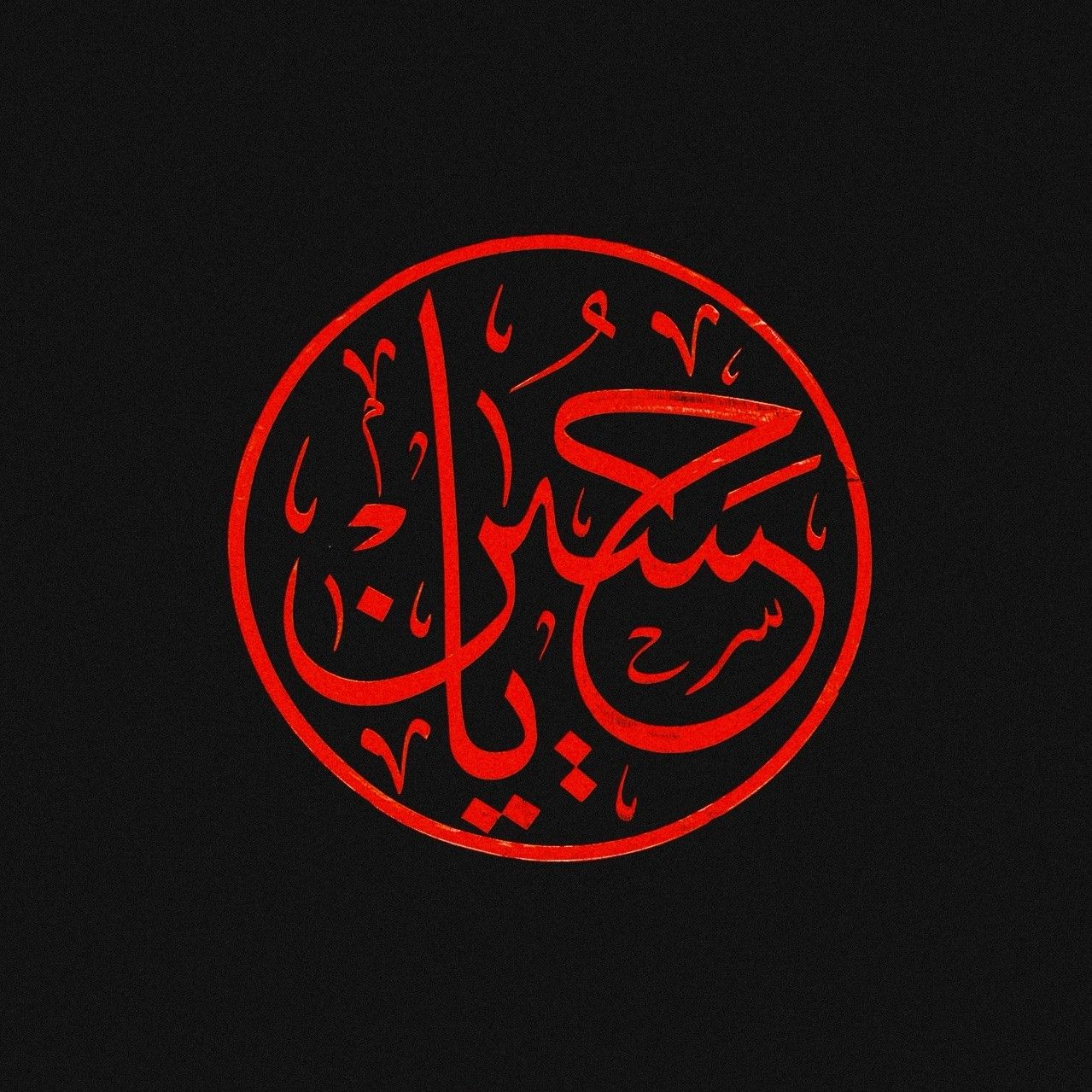 Pin By الورود الحمراء On حسينيات Islamic Art Calligraphy Arabic Calligraphy Artwork Islamic Artwork