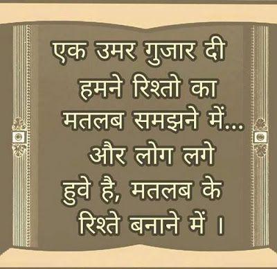 rishta shayari hindi images download 2017   alone love shayari still waiting for you alone sad shayari alone sad shayari image shayari latestwhatsapp. rishta shayari hindi images download 2017