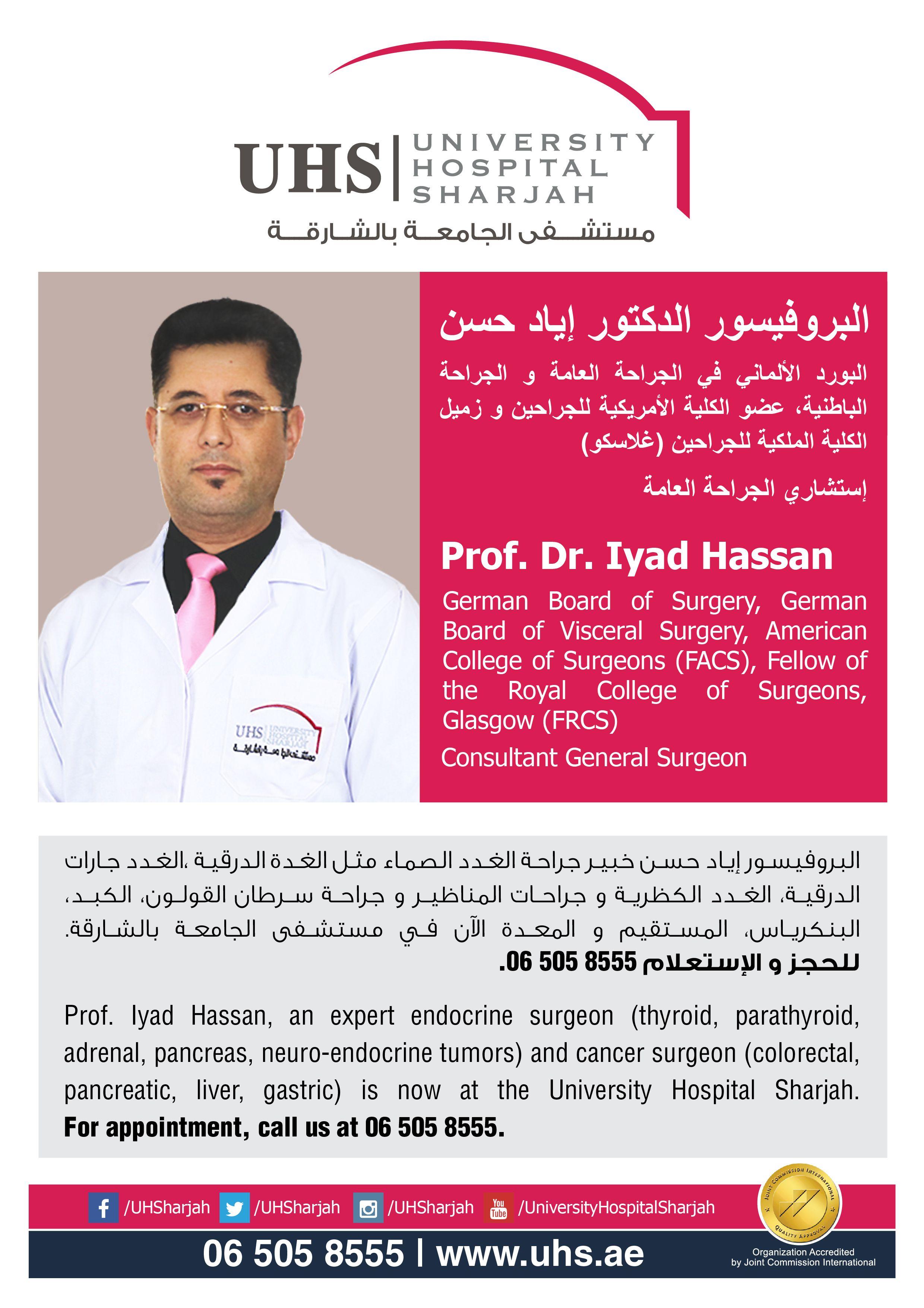 البروفيسور الدكتور إياد حسن إستشاري الجراحة العامة حاصل على البورد الألماني في الجراحة العامة و الجراحة الباطنية عضو الكلي American Colleges Hospital Doctor