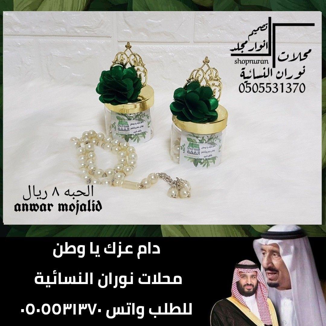 توزيعات اليوم الوطني Crown Jewelry