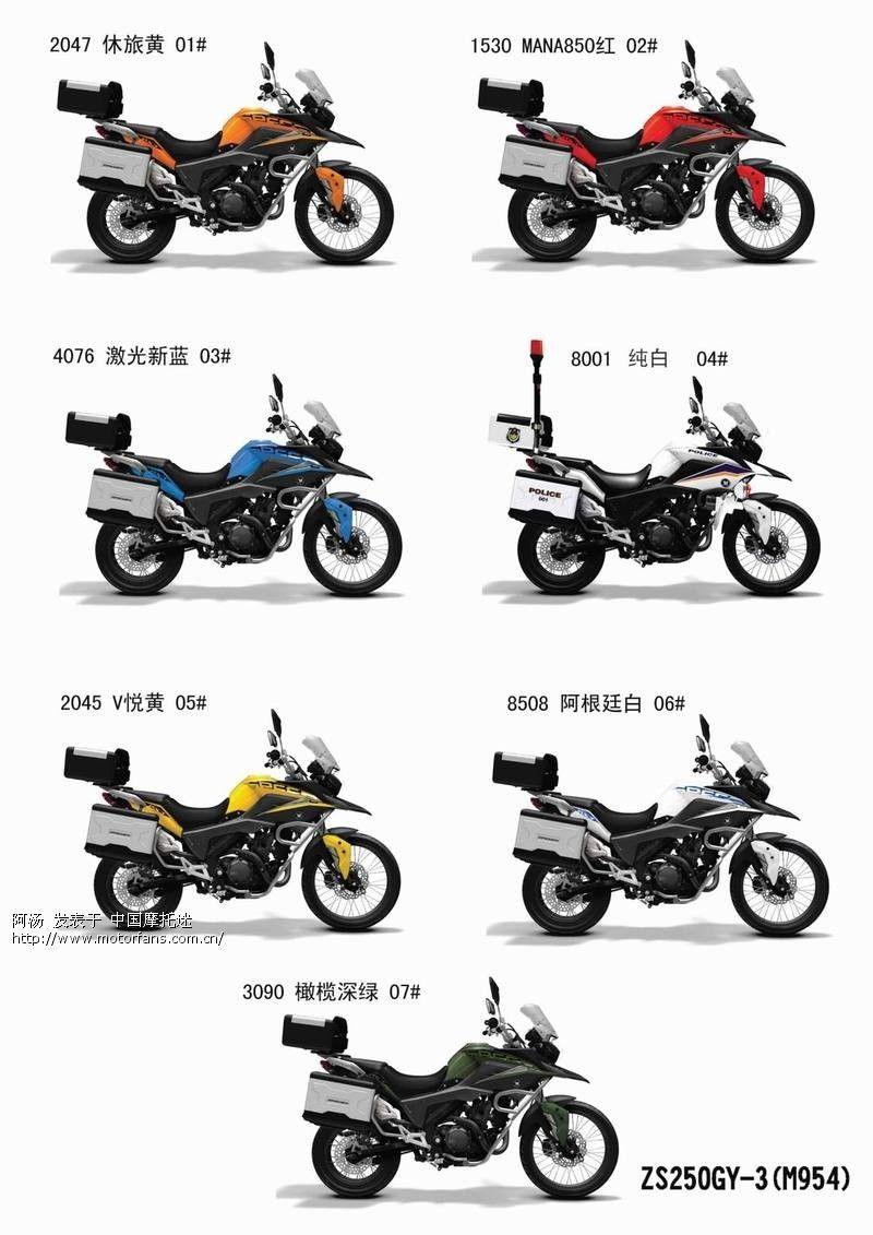 ZONGSHEN 250cc adventure bike   Bicicletas bmx, Motocicletas