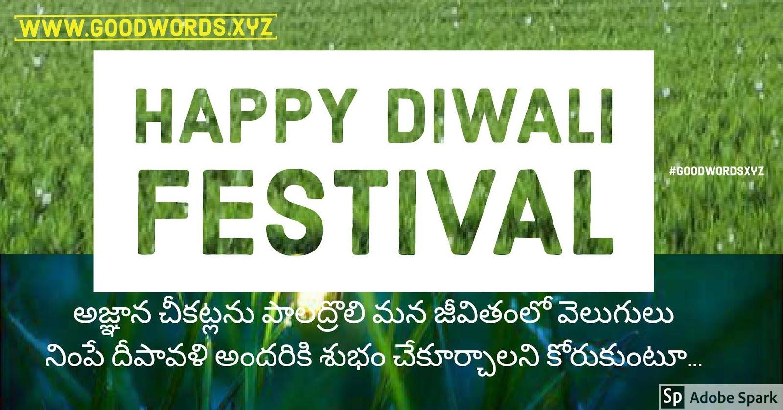 Telugu deepavali greetings picture messages good words xyz telugu deepavali greetings picture messages m4hsunfo
